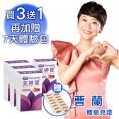 曹蘭推薦【芙婷寶®】-以色列原裝進口 台灣專屬新包裝-買3送1優惠組,再送7天份體驗包