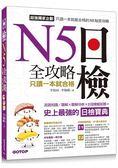 日檢N5 全攻略:言語知識/讀解 聽解 只讀一本就合格(MP3)