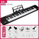 電子琴初學者鋼琴家用入門兒童成年人便攜式61鍵盤專業幼師88 LJ8462『東京潮流』