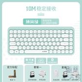 無線藍牙鍵盤手機筆記本電腦鍵盤可愛平板蘋果安卓通用【極簡生活】