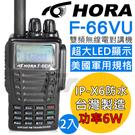 【超值2入組】HORA F-66VU 雙頻 F66VU 無線電對講機 F66 堅固耐摔 F-66 防水 超大音量
