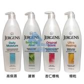 Jergens 珍柔身體乳 產地美國 621ML/瓶◆德瑞健康家◆