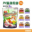 PV貓薄荷餅-蟹肉風味100g【寶羅寵品】