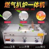 扒爐煎台 商用826燃氣扒爐一體機燃氣手抓餅機器鐵板燒油炸鍋麻辣燙關東煮  DF 城市科技