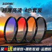 濾鏡 卓美圓形漸變鏡套裝67/77mm中灰鏡gnd相機58漸變灰82單反濾鏡  創想數位DF