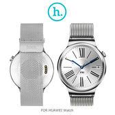 摩比小兔HOCO HUAWEI Watch 格朗錶帶米蘭尼斯款銀色