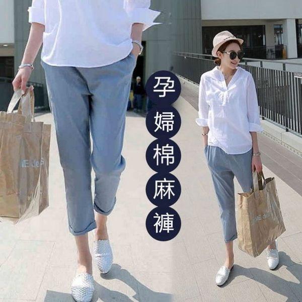 漂亮小媽咪 棉麻托腹褲 【P9001】 純色 哈倫褲 M-XXL 孕婦 高腰 托腹褲 九分褲 老爺褲