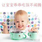 寶寶注水保溫碗保溫碗嬰幼兒注水碗兒童餐具套裝嬰兒保溫飯碗YYP  時尚教主