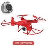 遙控飛機超長續航無人機航拍高清 igo 全館免運