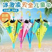 遮陽傘4至10歲兒童雨傘女幼兒園學生上學傘黑膠防曬自動男童卡通晴雨傘LX迷你屋 迷你屋 新品