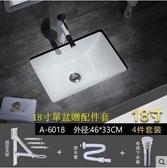 奧薩帝台下盆方形陶瓷洗手盆嵌入式洗臉盆小號尺寸衛生間面盆台盆【18寸單盆贈配件套】