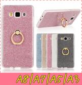【萌萌噠】三星 Galaxy A8/A7/A5/A3  超薄指環閃粉款保護殼 全包防摔 矽膠軟殼 支架 手機殼 手機套