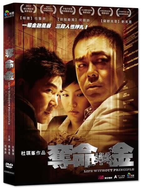 奪命金 DVD(購潮8)