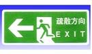 指示牌-疏散方向(向左)12*30cm...