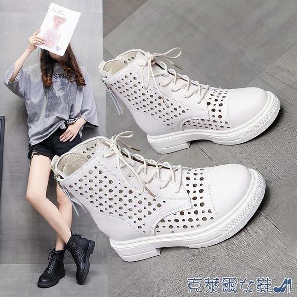 網靴 夏季薄款透氣馬丁靴女2021新款百搭英倫風短靴網紗鏤空厚底涼靴女 快速出貨