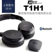 Mee Audio T1H1 電視專用無線耳機娛樂系統 輕巧 2台 無線 耳機 同時 串連 電視專用