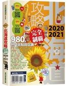 北海道攻略完全制霸2020-2021【城邦讀書花園】