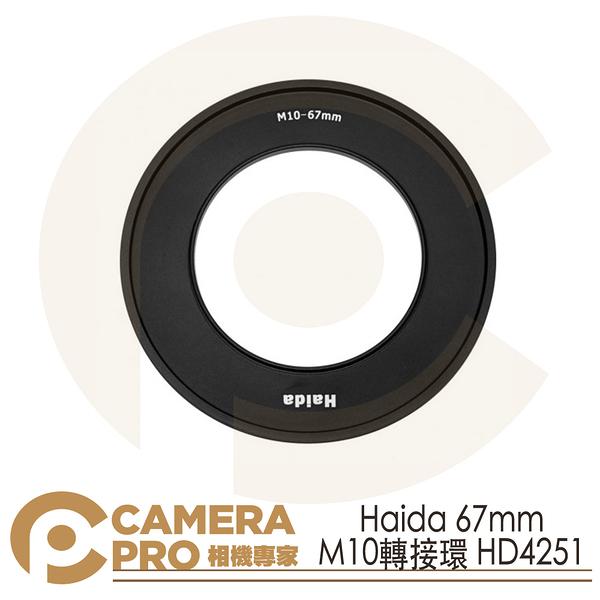 ◎相機專家◎ Haida 67mm M10轉接環 Adapter Ring HD4251 公司貨