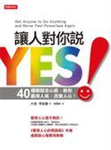(二手書)讓人對你說YES!