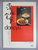 【書寶二手書T9/漫畫書_IDN】深夜食堂料理特輯_大漫畫原創