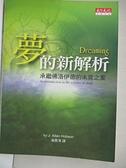 【書寶二手書T5/心理_AJ8】夢的新解析-承佛洛伊德的未竟之業_潘震澤, 霍布森