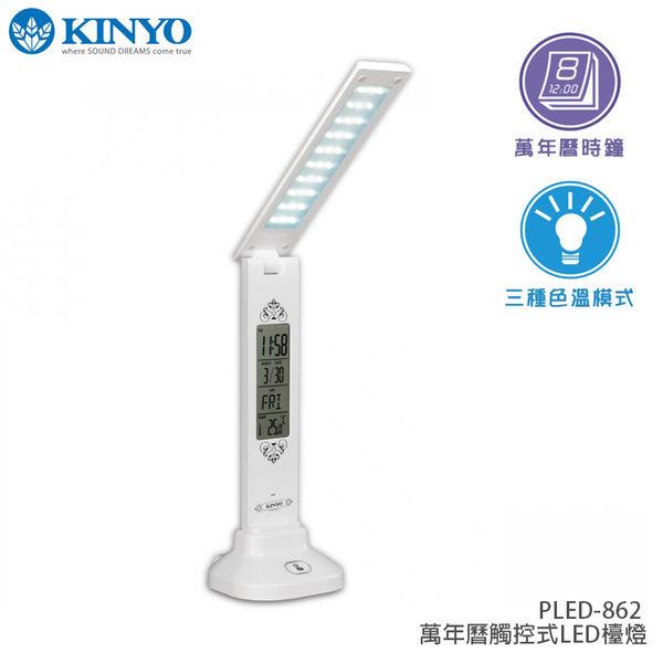 ☆KINYO 耐嘉 PLED-862 萬年曆觸控 LED 護眼檯燈/台燈/USB/高亮度/低耗電/閱讀燈/桌燈/日期/溫度