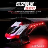 無人機遙控飛機無人直升機合金兒童玩具飛機模型耐摔遙控充電成人飛行器秒殺價YQS 【快速出貨】