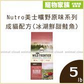寵物家族-Nutro美士曠野原味系列-成貓配方(冰湖鮮甜鮭魚)5lb