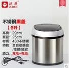 充電智能感應垃圾桶家用有蓋廚房【不銹鋼黑蓋6L】