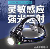 LED頭燈強光充電感應遠射3000頭戴式手電筒超亮夜釣魚礦燈米打獵 酷斯特數位3c