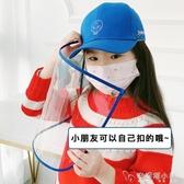 韓國防護棒球帽男女兒童防飛沫唾液傳播面罩隔離罩帽子小孩款帽子 安妮塔小鋪