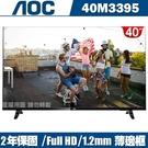 美國AOC 40吋FHD液晶顯示器+視訊盒40M3395