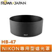 【ROWA 樂華】NIKON 副廠 50mm F/1.4G HB-47 HB47 太陽罩 鏡頭 可反扣 碗公型 遮光罩