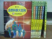 【書寶二手書T6/少年童書_XFL】疾病與預防_天文科學_太空探測等_共8本合售