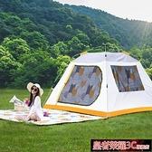 帳篷 探險者帳篷戶外野營加厚防暴雨全自動3-4人露營野外沙灘兒童2人帳YTL