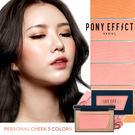 韓國 MEMEBOX PONY EFFECT 專業持色腮紅 3g 三色可選 ◆86小舖◆