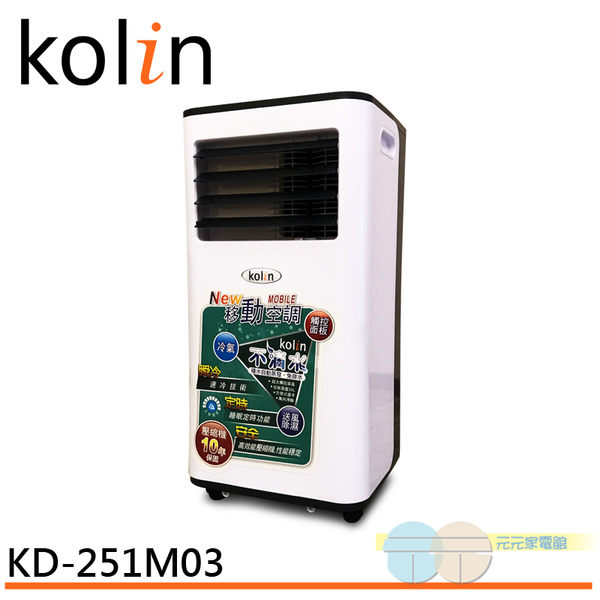 【福利品】Kolin 歌林不滴水清淨除濕 移動式冷氣 10000BTU KD-251M03 限區配送不安裝