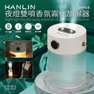 【晉吉國際】HANLIN-QWH18 夜燈雙噴香氛霧化加濕器