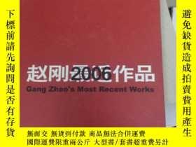 二手書博民逛書店罕見趙剛最近作品20067815 趙剛 何香凝美術館 出版200