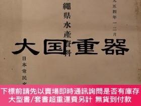 二手書博民逛書店罕見沖繩縣水產資料Y255929 日本常民文化研究所 編 出版1955