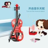音樂玩具兒童樂器仿真小提琴玩具男女孩 樂器兒童禮物 小宅君