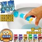 【樂邦】潔廁專家芳香除菌除垢凝膠果凍清香凍 馬桶清香凍(一管入)