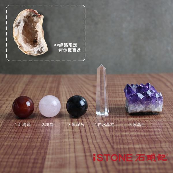 療癒星球2.0 (水晶砂+迷你聚寶盆組) 水晶淨化消磁球 辦公桌景觀擺飾 石頭記