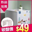 現貨 快速出貨【小麥購物】日系冰箱防塵收納袋 收納袋 PEVA透氣 防水 防塵 冰箱 收納【Y122】