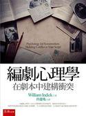 編劇心理學:在劇本中建構衝突:2版