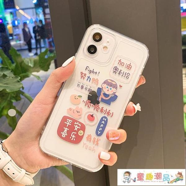 蘋果手機殼 蘋果11手機殼12pro硅max膠mini防xs摔xr透明se/iphone7女8plus/x 童趣