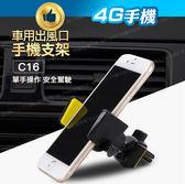C16扁夾夾式手機支架 單手操作 冷氣孔車架 出風口手機架 手機支架 導航支架 手機夾【4G手機】