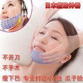 日本瘦臉神器提拉緊致小V臉面罩錐子臉 睡眠瘦臉帶去雙下巴 【格林世家】