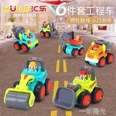 匯樂兒童玩具車1-2-3歲慣性車工程車挖掘機口袋小汽車男孩車套裝   一米陽光