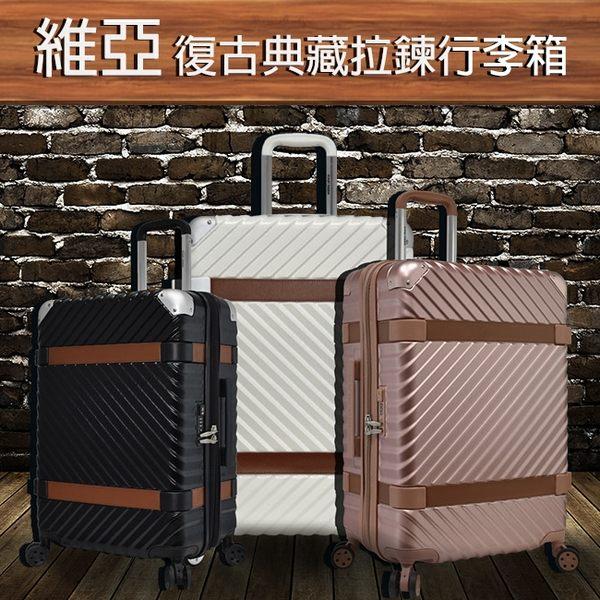 極愛復古風典藏拉鍊行李箱PC+ABS拉絲紋多色多尺吋品味價 20吋